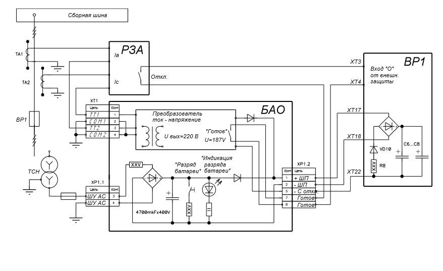 Схема подключения Блока БАО