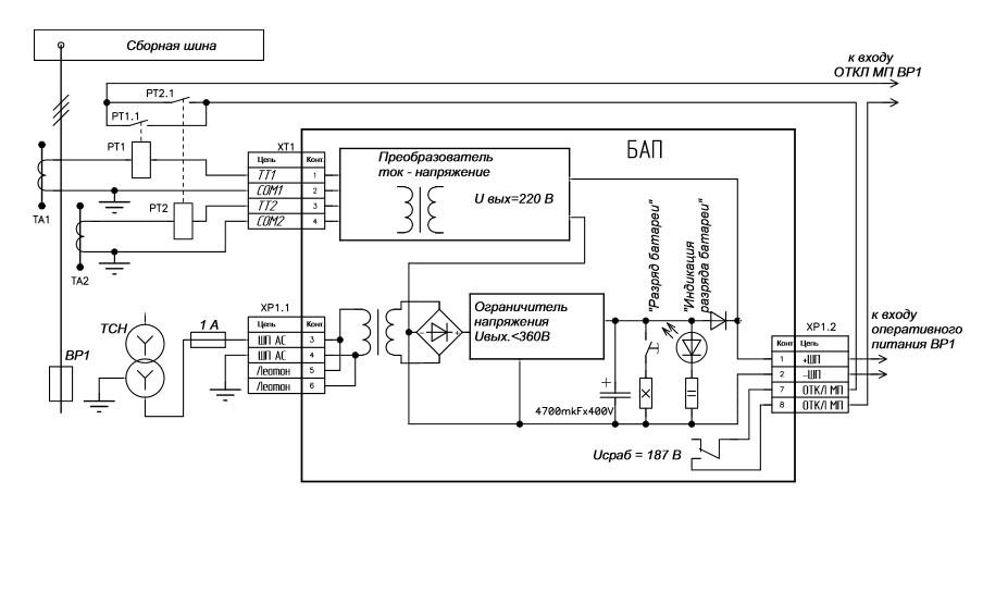 Схема подключения Блока БАП