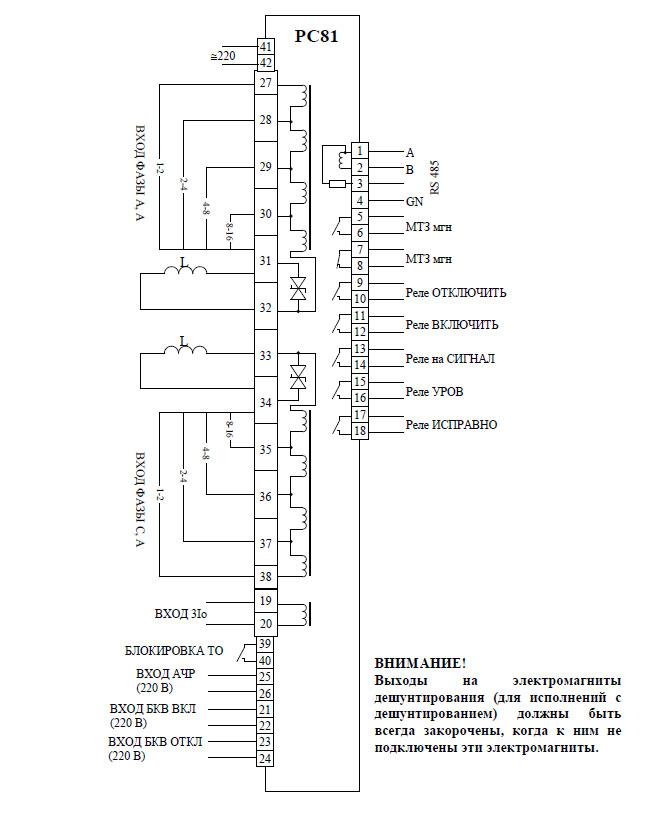 Схема подключения РС 81 с