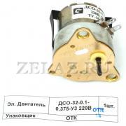 Электродвигатель ДСО-32-0,1