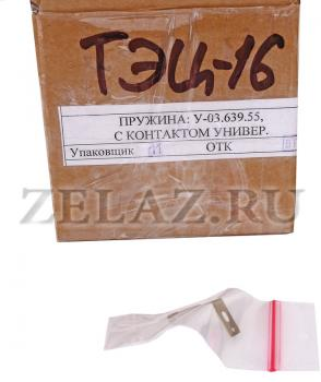 полная комплектация Пружины У-03.639.55
