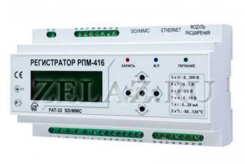 Регистратор РПМ-416 - фото